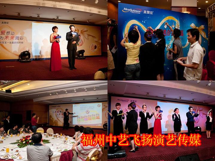 福州演出公司:美贊臣(金源大酒店)研討會2