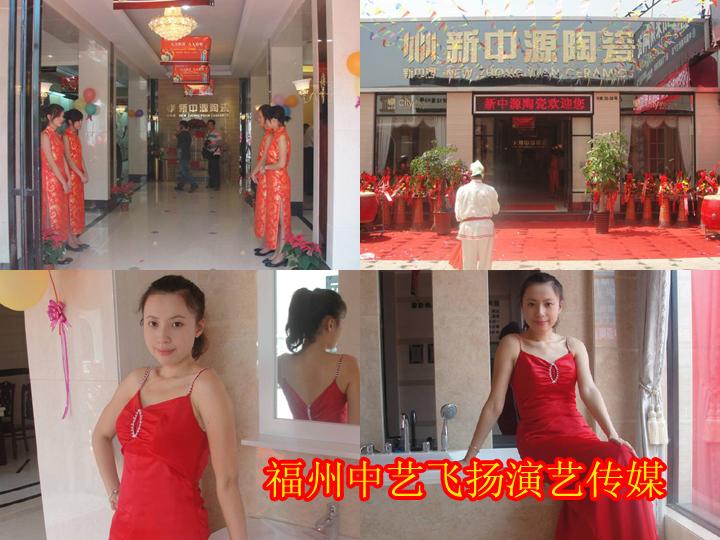 福州慶典公司特別報道:新中原開業慶典